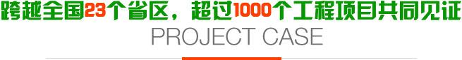 跨越全国23个省区,超过1000个工程项目共同见证