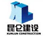 昆仑建设-雷竞技注册客户