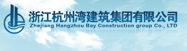杭州湾建筑集团-雷竞技注册客户