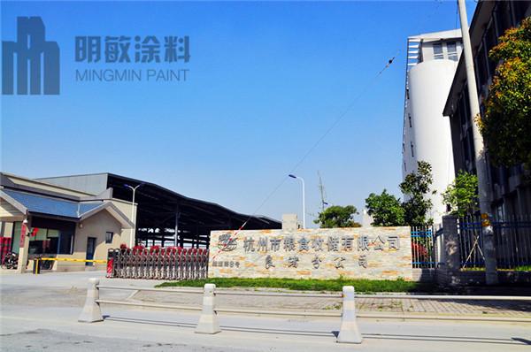 杭州市粮食收储有限公司 良渚仓库 1.jpg