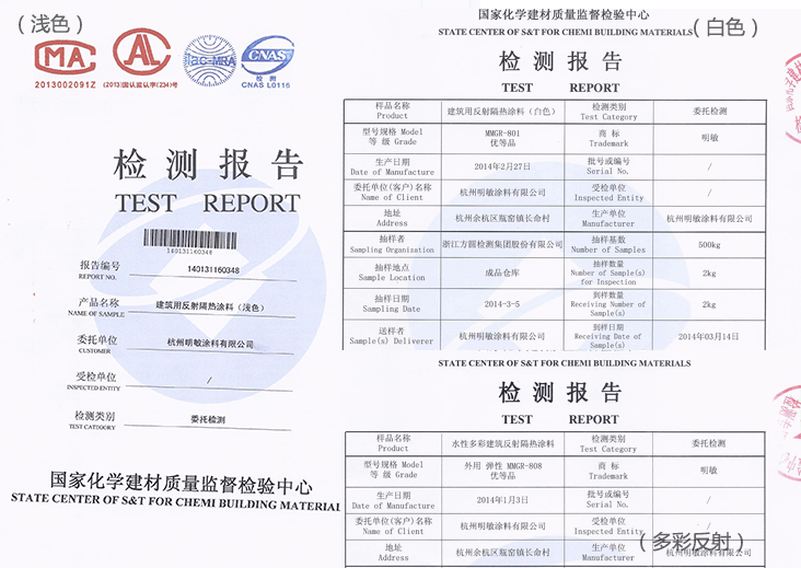 隔热雷竞技Raybet官网检测报告