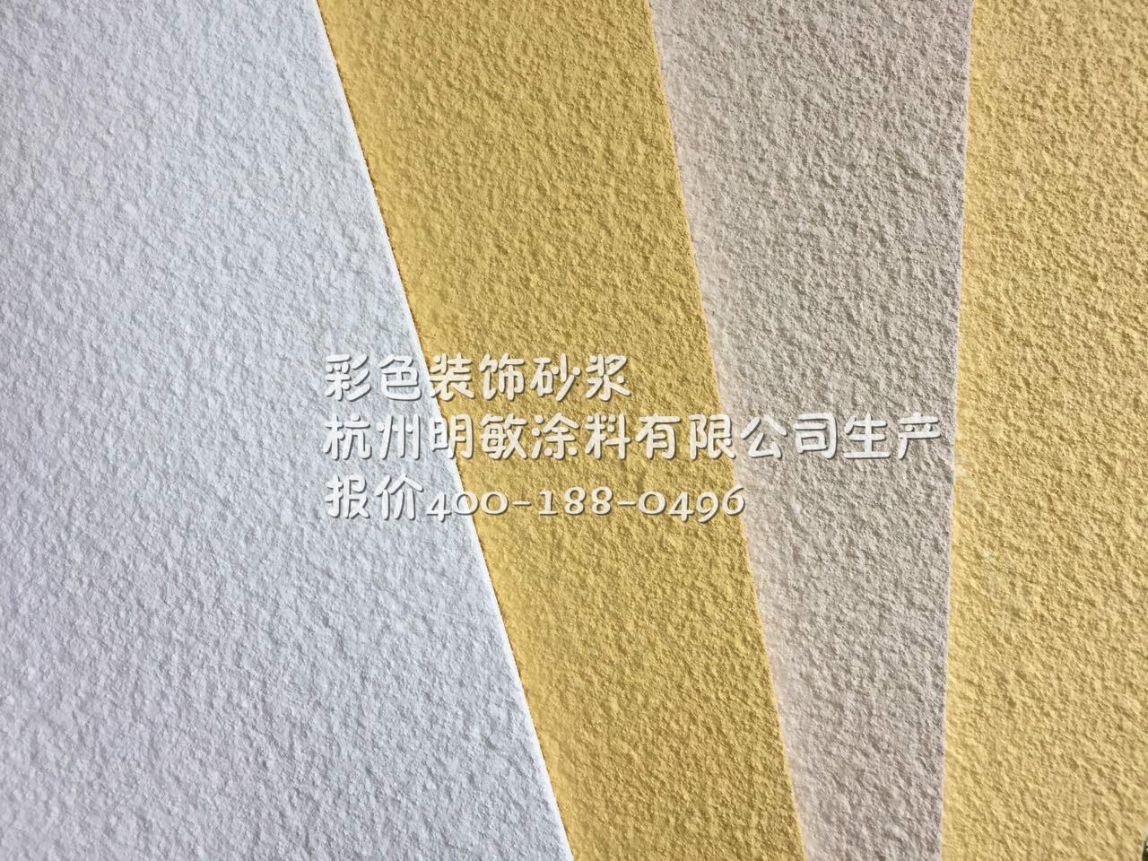 彩色装饰砂浆