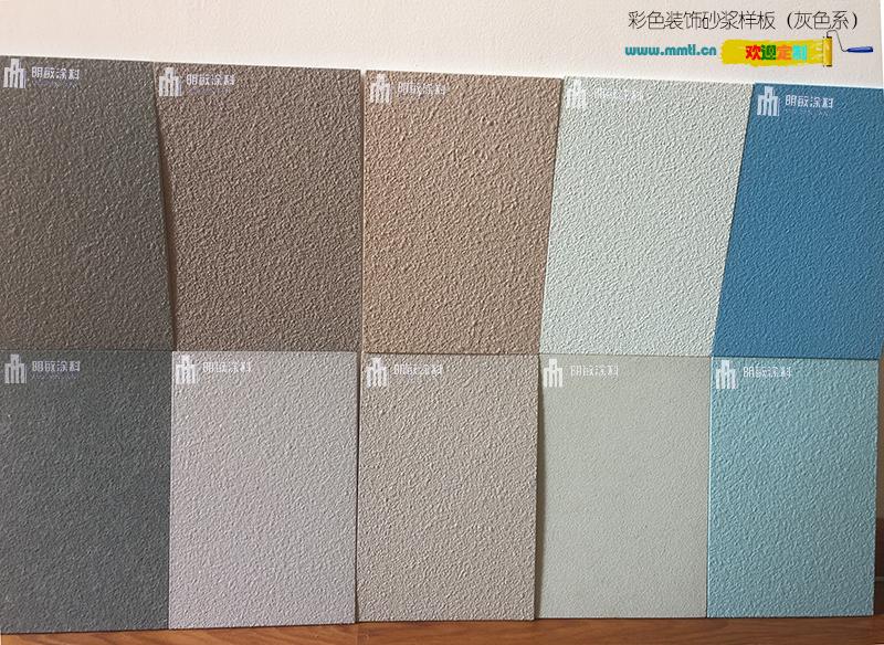 彩色装潢沙浆