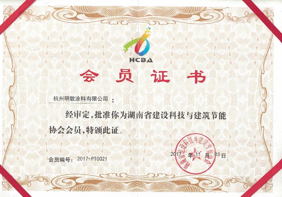 明敏涂料-湖南省建设科技与节能协会会员