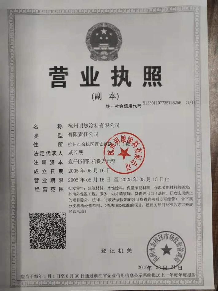 雷竞技注册营业执照