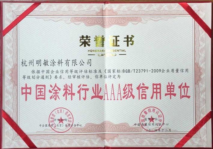 我国雷竞技Raybet官网行业3A级信用单位