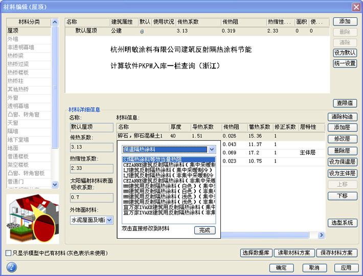 浙江省节能计算模板