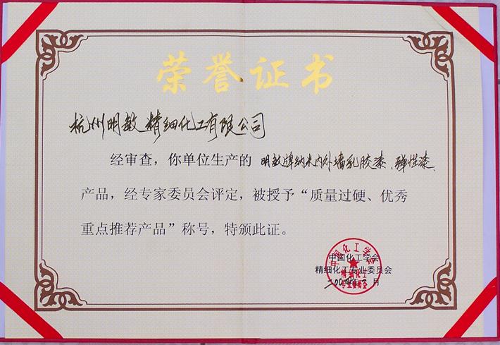 质量过硬,优良重点推荐产品证书