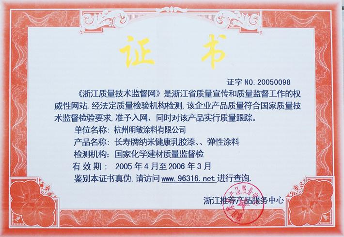 浙江质量技术监督网证书