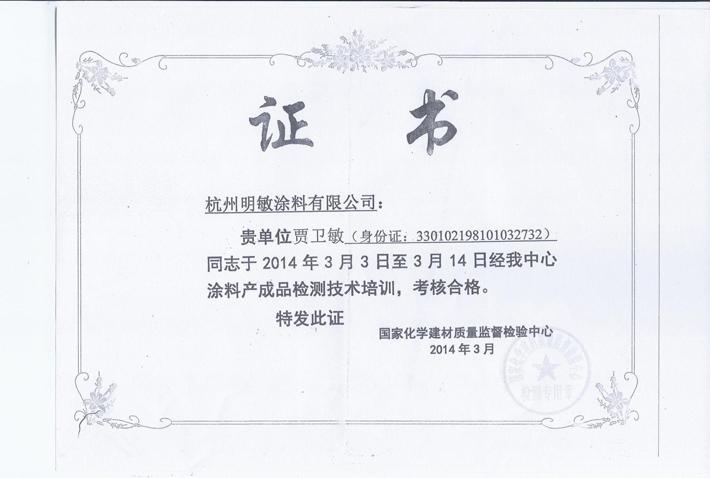雷竞技注册雷竞技Raybet官网-贾卫明