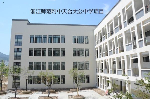 天台福溪中学 (5).JPG
