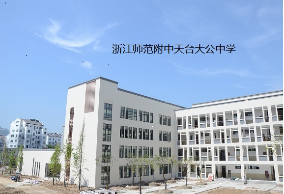 天台福溪中学 (3).JPG