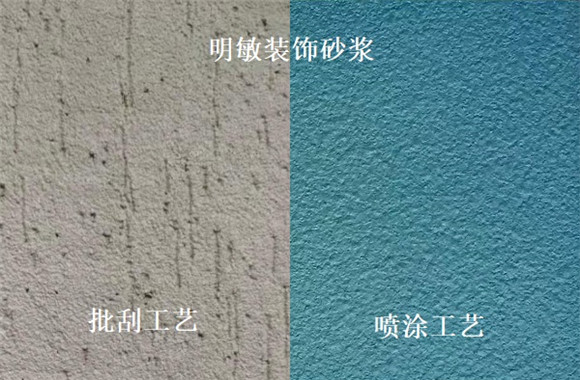 雷竞技注册装饰砂浆.jpg