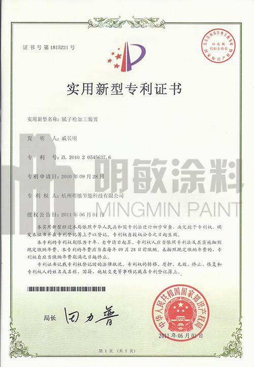 明敏涂料-实用新型专利证书