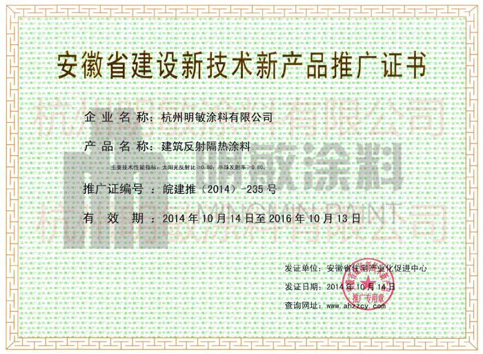 明敏涂料-安徽省建设科技成果推广项目证书