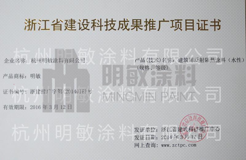明敏涂料-浙江省建设科技成果推广项目证书