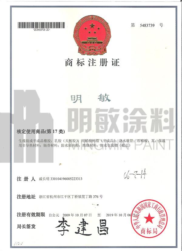 明敏涂料-商标注册证