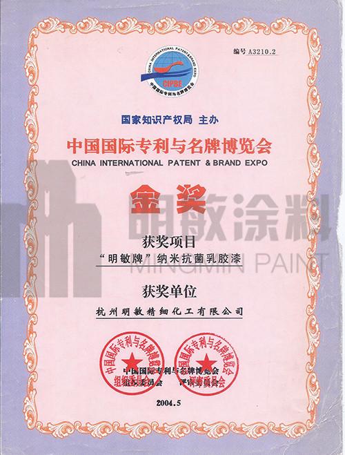 明敏涂料-中国国际专利与名牌博览会金奖