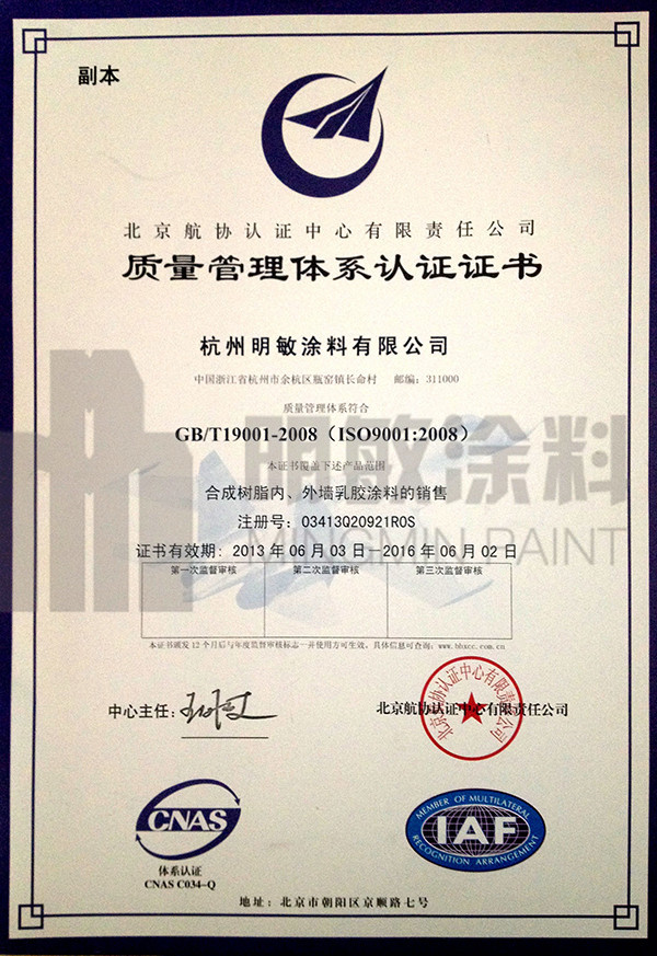 明敏涂料-ISO9000体系认证