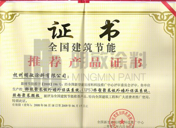 明敏涂料-全国建筑节能推荐产品证书