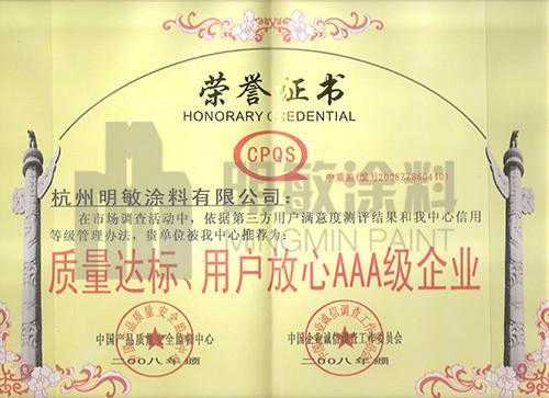 明敏涂料-质量达标、用户放心AAA级企业