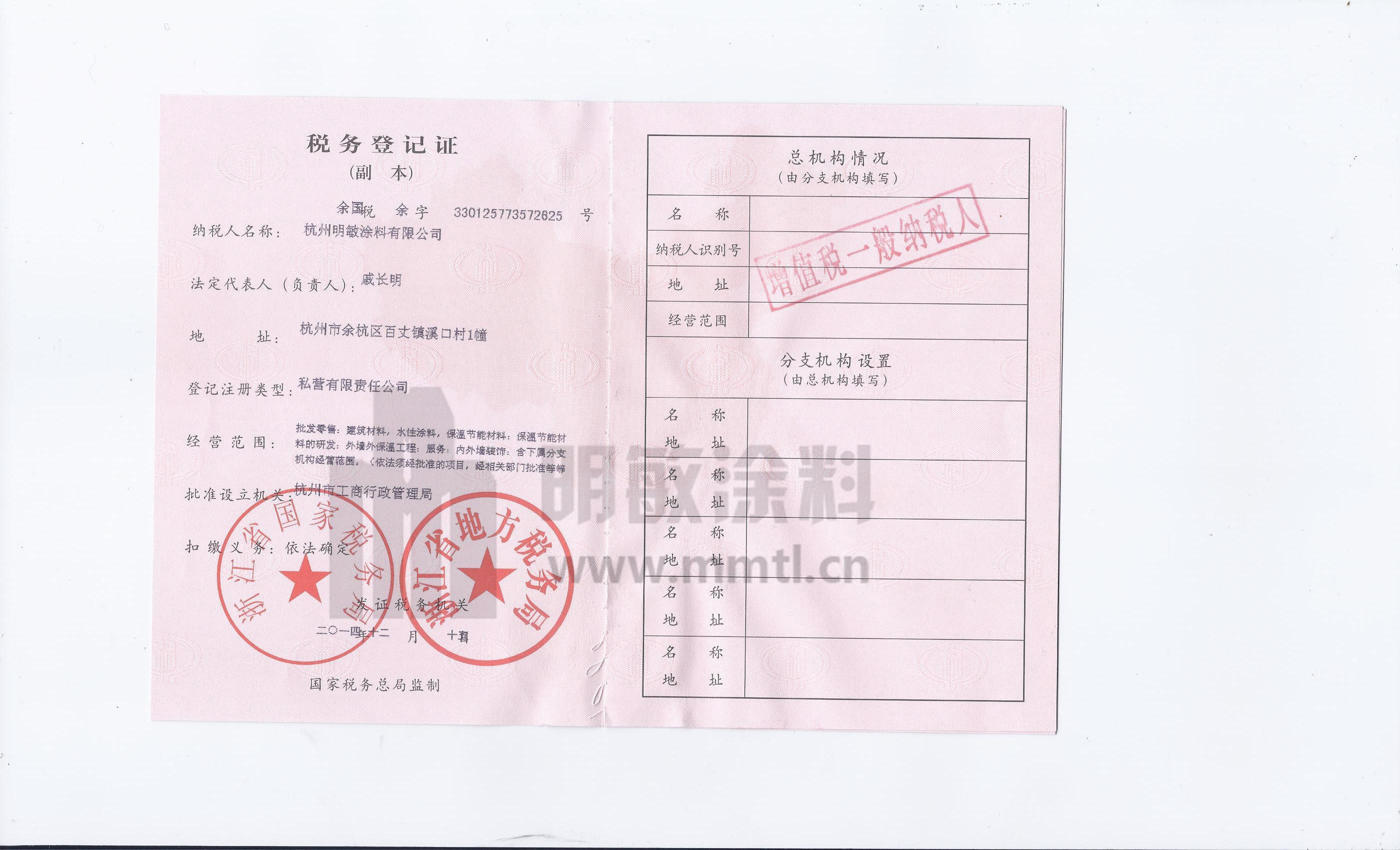明敏涂料-税务登记证