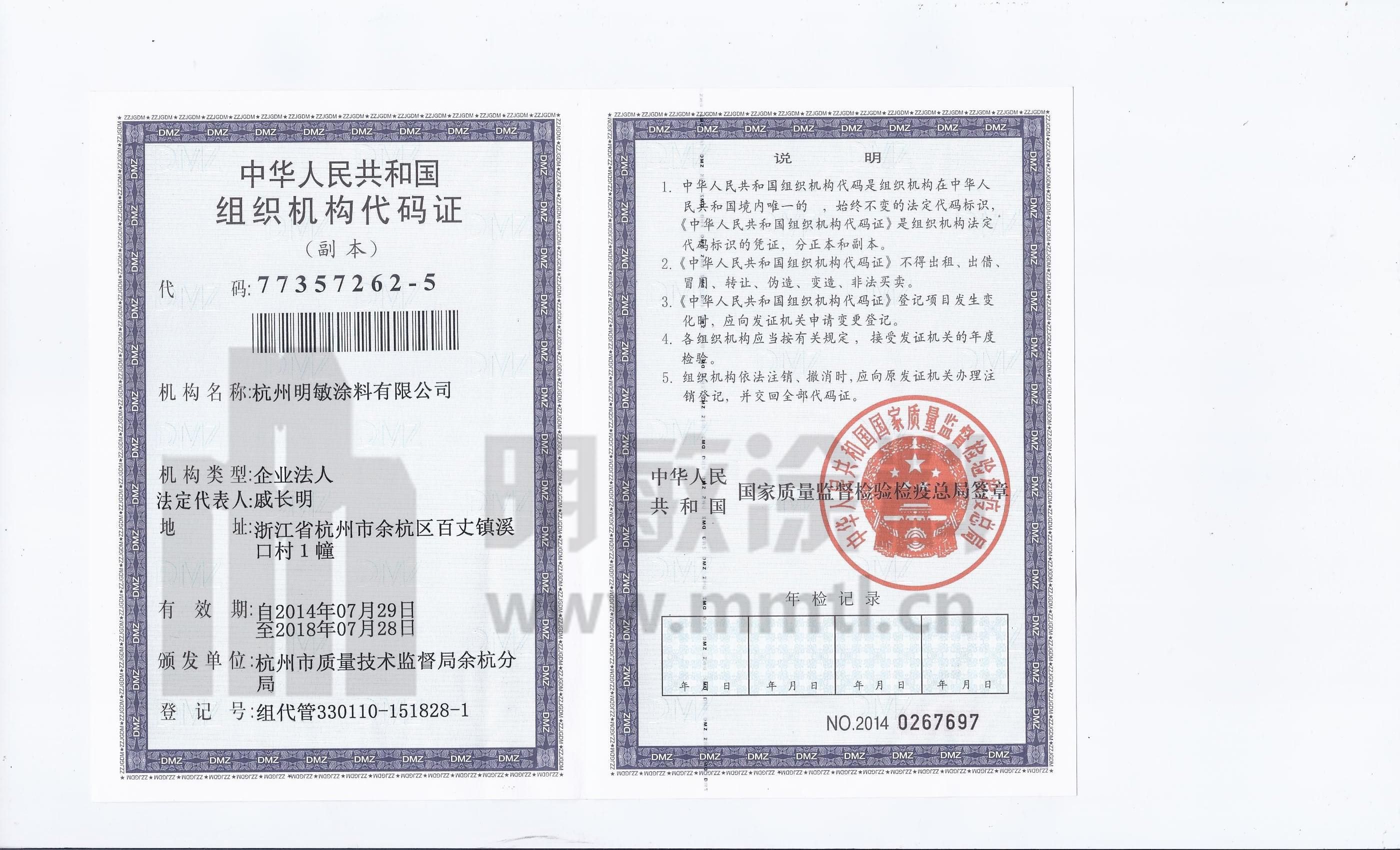 明敏涂料-组织机构代码证