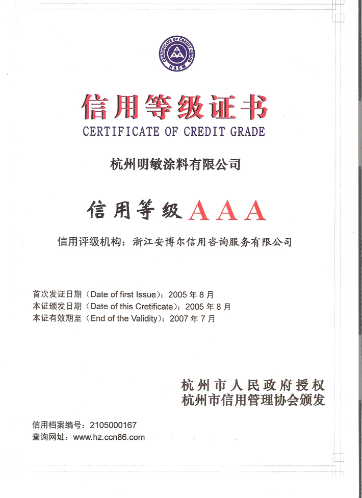 雷竞技注册雷竞技Raybet官网-信用等级证书AAA