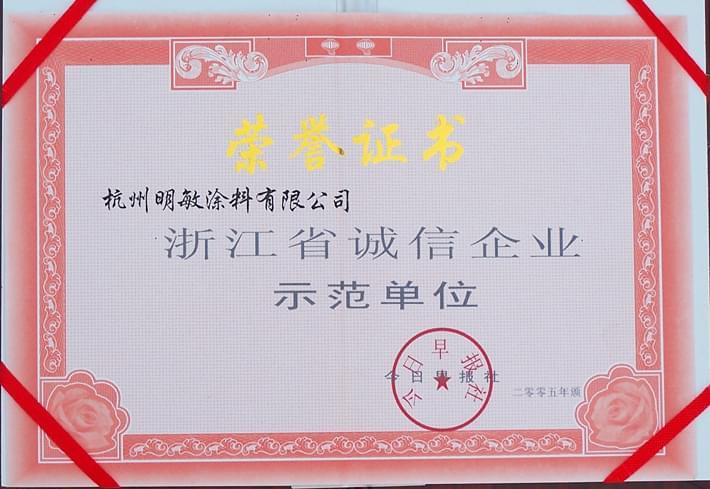 雷竞技注册雷竞技Raybet官网-浙江省诚信企业示范单位证书