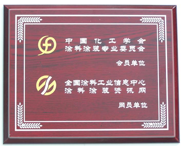 雷竞技注册雷竞技Raybet官网-雷竞技Raybet官网涂装会员单位