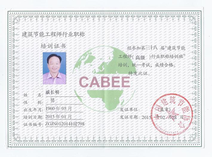 雷竞技注册雷竞技Raybet官网-建筑节能工程师行业职称培训证书