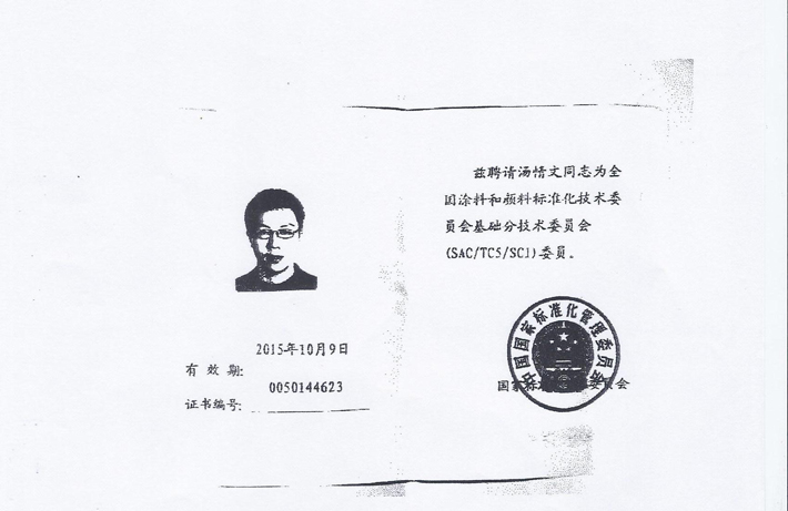 雷竞技注册雷竞技Raybet官网-汤倩文