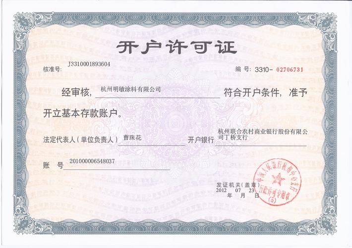 雷竞技注册雷竞技Raybet官网-开户许可证