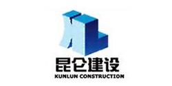 昆仑建设-明敏客户