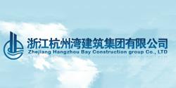 杭州湾建筑集团-明敏客户