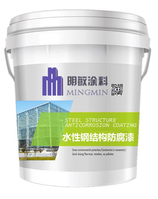 水性钢结构防腐漆