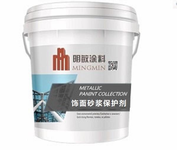 饰面砂浆保护剂