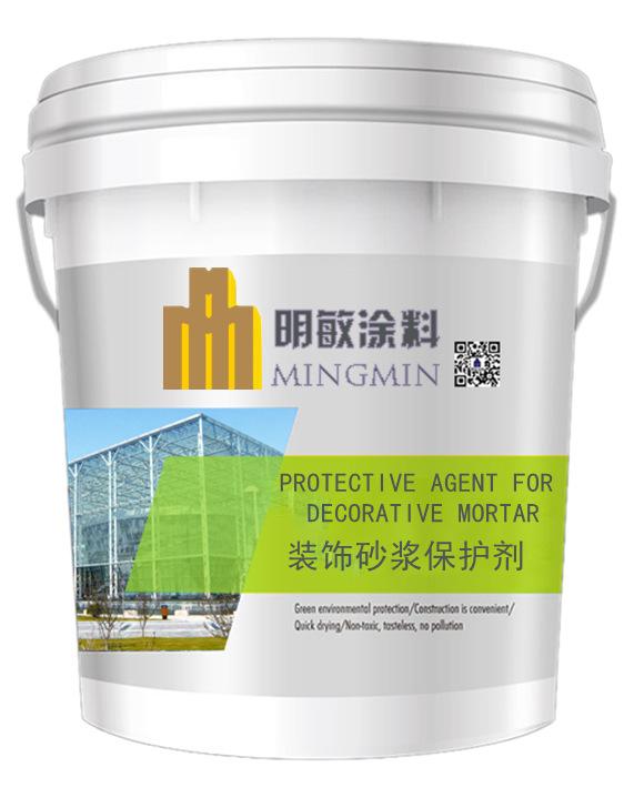 装饰砂浆保护剂